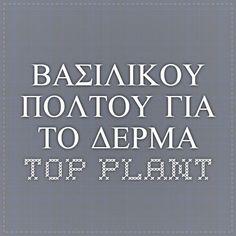 ΒΑΣΙΛΙΚΟΥ ΠΟΛΤΟΥ - ΓΙΑ ΤΟ ΔΕΡΜΑ - Top-Plant