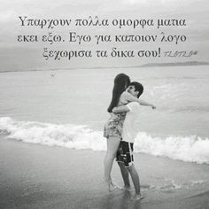 Find images and videos about greek quotes, greek and sea on We Heart It - the app to get lost in what you love. Words Quotes, Love Quotes, Greek Words, Greek Quotes, Love Words, Amazing Quotes, You And I, Find Image, We Heart It