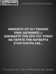 Best Quotes, Funny Quotes, Greek Quotes, Laugh Out Loud, Funny Images, Picture Quotes, Funny Things, German, Lol