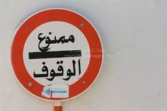 Image result for arabic street signs Street Signs, Signage, Success, Reading, Board, Billboard, Reading Books, Signs, Planks