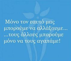Greek Quotes, Slogan, Inspirational Quotes, Letters, Thoughts, Sayings, Truths, Life, Couples