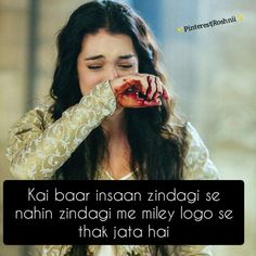 Poetry Quotes, Sad Quotes, Life Quotes, Hindi Quotes, Urdu Poetry, Crying At Night, Value Quotes, Good Night Love Images, Lonliness