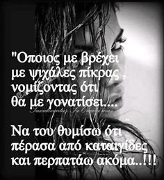 Οτι δεν με σκοτώνει με κάνει πιο δυνατή!!!!!! Unique Quotes, Meaningful Quotes, Inspirational Quotes, Book Quotes, Life Quotes, Love Others, Greek Quotes, My Memory, My Passion