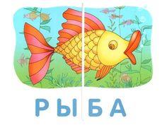 Слова из 2 слогов Learning Games, Tweety, Pikachu, School, Kids, Fictional Characters, Young Children, Boys, Educational Games