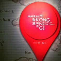 堅尼地城: 【香港遊記】香港的變遷「香港製造-我城·我故事」展覽