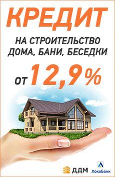 дом в кредит и рассрочку