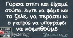 Γύρισα σπίτι και… Funny Greek, Just For Laughs, Funny Quotes, Mood, Humor, Memes, Funny Phrases, Funny Qoutes, Humour