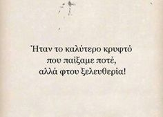 Greece Quotes, Let's Have Fun, Life Words, Love You, My Love, Me Quotes, Tattoo Quotes, Poems, Motivation