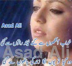 30 Most Sad Urdu Love Poetry Images - Sad Poetry Urdu Love Poetry Images, Love Poetry Urdu, Sad, Reading, Design, Reading Books