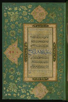 Illuminated Manuscript Poem in Honor of the Prophet Muhammad, Walters Art Museum Ms. W.582, fol. 6a