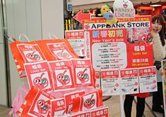 Silvesterrauschen in Tokio - Roadtrippin' Line Phone, New Years Sales, Japan, Bags, New Years Eve, Handbags, Japanese, Bag, Totes