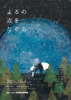 © Akira Kusakaイベントページはこちらhttps://www.facebook.com/events/123291154679048/:
