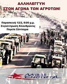 Η Λαϊκή Ενότητα καλεί σε συγκέντρωση και πορεία στο πλευρό των αγροτών που θα έλθουν στην Αθήνα! -