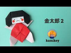 創作折り紙 kamikey : 金太郎さんの折り図