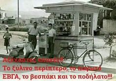 as time goes by Back In My Day, Greece, History, Painting, Vespa, Comme, Club, Google, Happy
