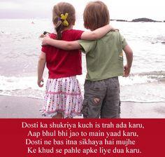 Dosti ka shukriya kuch is trah ada karu, Aap bhul bhi jao to main yaad karu, Dosti ne bas itna sikhaya hai mujhe Ke khud se pahle apke liye dua karu.
