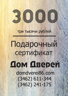 Бесплатный Подарочный Сертификат на покупку дверей