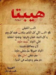 DesertRose,;,so true,;, هيبتا,;,