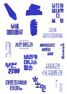 입는 한글 참여 프로젝트 on Behance Typo Poster, Typography Poster Design, Typographic Poster, Typographic Design, Typography Letters, Lettering, Korean Fonts, Korean Logo, Desing Inspiration