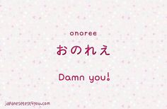 おのれえ! | damn you!