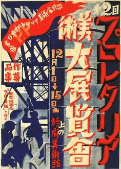 Poster from 1930s Japan --  The 2nd Proletarian Art Grand Exhibition (Japan Proletarian Artists Federation, 1929)