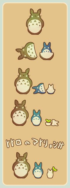 Large Totoro, Medium Totoro, Small Totoro what size fits you?