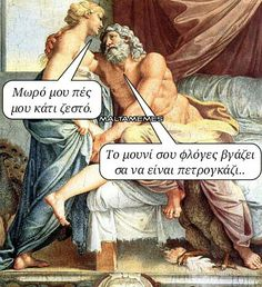 Το μουνί σου φλόγες βγάζει Sex Quotes, Funny Quotes, Ancient Memes, Greek Language, Friends With Benefits, Funny Pictures, Jokes, Lol, Humor