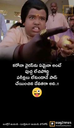 Telugu Jokes, Family Problems, Good Morning Greetings, Lesson Quotes, Pretty Wallpapers, Morning Images, Comedy, Comedy Theater, Comedy Movies