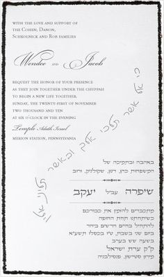 ecru or white card stock printed hebrew and english invitations, invitation samples