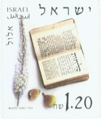 Rosh Hashana - Selichot | History of Israel - High Holidays Stamps