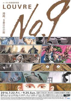 ルーヴル美術館特別展 「ルーヴルNo.9 ~漫画、9番目の芸術~」