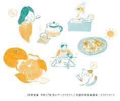 Oranges - Hori Narumi