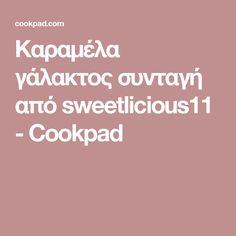 Καραμέλα γάλακτος συνταγή από sweetlicious11 - Cookpad