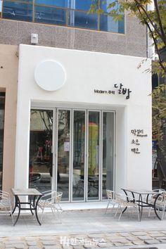 Ideas for design interior shop boutiques Cafe Shop Design, Retail Store Design, Shop Front Design, House Design, Facade Design, Exterior Design, Cafe Display, Cafe Exterior, Shop Facade