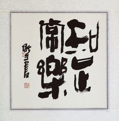 Chinese Calligraphy of a Contented Mind is a Perpetual Feast