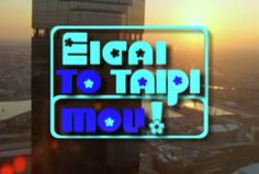 Eisai to tairi mou Comedy Show, Comedy Tv, Vintage Books, Book Series, Greek, Posts, Music, Blog, Movies