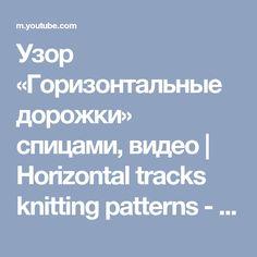 Узор «Горизонтальные дорожки» спицами, видео   Horizontal tracks knitting patterns - YouTube