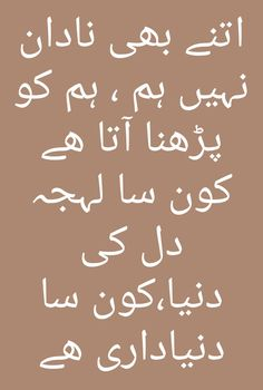Sona♥ Urdu Quotes With Images, K Quotes, Status Quotes, People Quotes, Poetry Quotes, Urdu Poetry, Urdu Thoughts, Funny Thoughts, Deep Thoughts