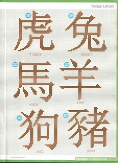 ru & Фото - The world of cross stitching 185 - WhiteAngel Cross Stitch Charts, Cross Stitch Designs, Cross Stitch Patterns, Chinese Symbols, Letter Beads, Canvas Patterns, Le Point, Pattern Books, Needle And Thread