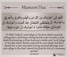 Say Ameen Quran Mp3, Quran Translation, Just For Today, Beautiful Prayers, Prayer Times, Learn Quran, Islam Facts, Daily Prayer, Quotes