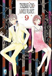 Tsubaki Chou Lonely Planet, Hirunaka No Ryuusei, Planet 1, Manga News, Akatsuki, Shoujo, Live Action, Anime Couples, Aesthetic Anime