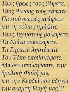 Wise Quotes, Book Quotes, Motivational Quotes, Inspirational Quotes, Great Words, Some Words, Greek Quotes About Life, Greece History, Greek Memes