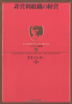 managing the non profit organization / P.F. Drucker 1990