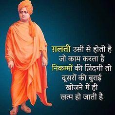 Image may contain: 1 person, text Chankya Quotes Hindi, Sanskrit Quotes, Gita Quotes, Marathi Quotes, Motivational Quotes Wallpaper, Motivational Quotes In Hindi, Inspirational Quotes, Happy Good Morning Quotes, Sandeep Maheshwari Quotes