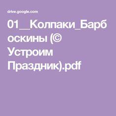 01__Колпаки_Барбоскины (© Устроим Праздник).pdf