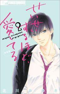海街diary、5時から9時まで、ぴんとこな、娚の一生…「せいせいするほど、愛してる」ドラマ化で、小学館系次の実写化作品を推察する。 http://mari.tokyo.jp/comic/drama-of-manga/
