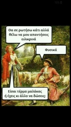 Ancient Memes, Funny Greek Quotes, Stupid Funny Memes, Humor, Photos, Pictures, Humour, Funny Photos, Funny Humor