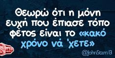 Funny Greek Quotes, Funny Quotes, Funny Pictures With Words, Wise Words, Just In Case, Jokes, Inspirational Quotes, Wisdom, Lol