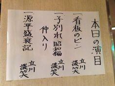 談笑月例@博品館劇場(9.24)。談笑版「源平盛衰記」の憲法9条オチは談笑師匠らしいと思った。落語というより日本史の授業のようだった。さすが元予備校教師w by@glico71