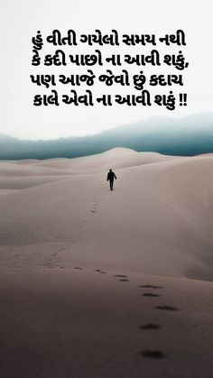 Rules Quotes, Love Quotes, Gujarati Status, Antique Quotes, Gujarati Quotes, Sweet Words, Photo Quotes, Good Thoughts, Hindi Quotes